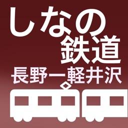 しなの鉄道電車時刻表