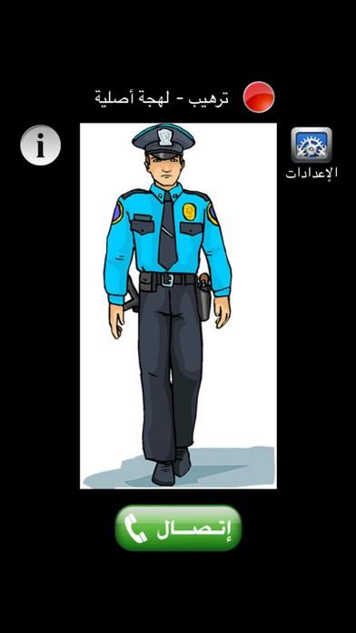 شرطة الأطفاللقطة شاشة1