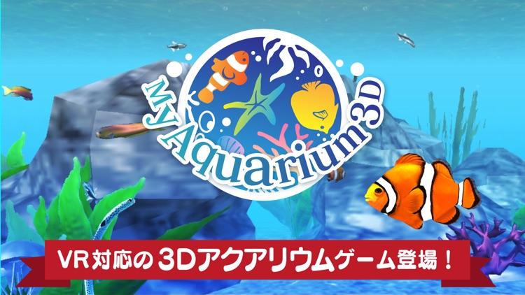 まったり癒し系無料アプリ - MyAquarium3D -