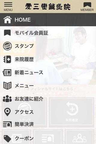 愛三堂鍼灸院 - náhled
