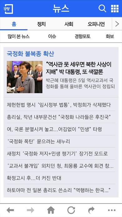 경향신문 - The Kyunghyang Shinmun Screenshot