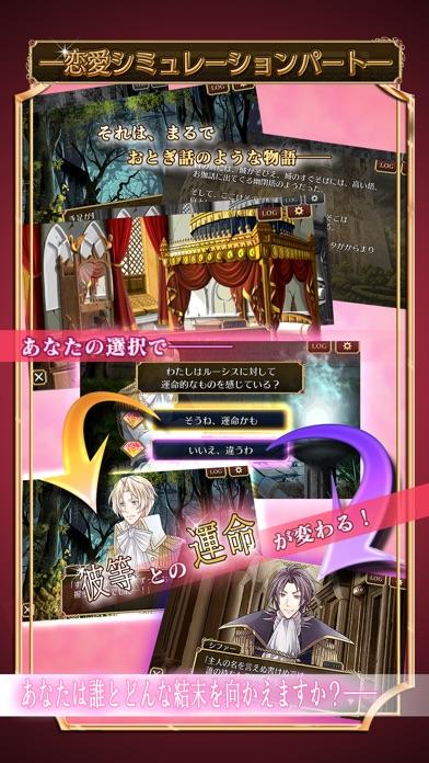 乙女脱出ゲーム 光と影のレグルス~迷宮の王子たち~紹介画像4