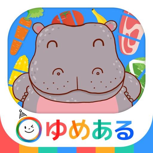 動物園の料理(キッチントントンン!)幼児向け知育アプリ