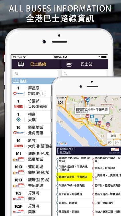 Hong Kong Traffic Ease screenshot-3