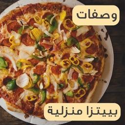 وصفات البيتزا منزلية بطرق متنوعة و جديدة  من المطبخ العربي و الإيطالي بدون إنترنت