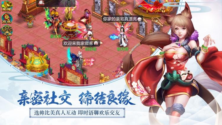 梦想世界-全新资料片出神入化 screenshot-4