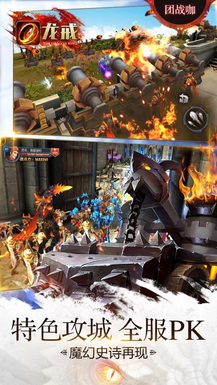 龙戒-魔幻史诗级MMORPG screenshot-3