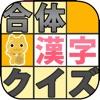 合体漢字クイズ - iPhoneアプリ