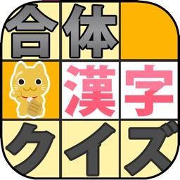 合体漢字クイズ