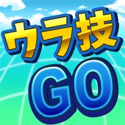 裏ワザ for ポケモンGO