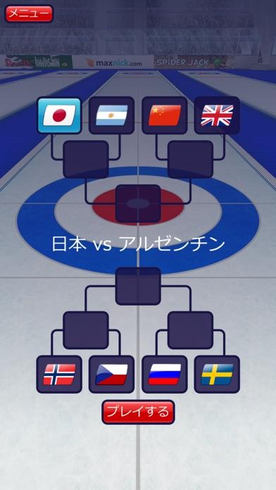 Curling3D HDのおすすめ画像5