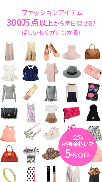 45ce6a4b661 SHOPPIES(ショッピーズ) - フリマアプリ by Stardust Communications Inc ...