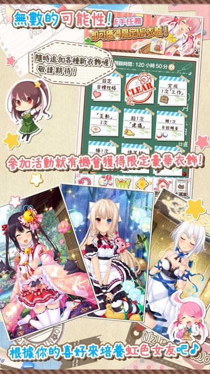 虹色女友 screenshot-4