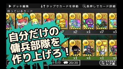 傭兵王〜カードで召喚タワーディフェンス〜のスクリーンショット2