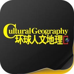 《环球人文地理》
