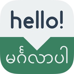 Speak Burmese - Learn Burmese Phrases & Words for Travel & Live in Myanmar - Burmese Phrasebook