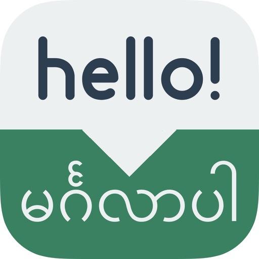 Speak Burmese - Learn Burmese Phrases & Words for Travel & Live in Myanmar - Burmese Phrasebook