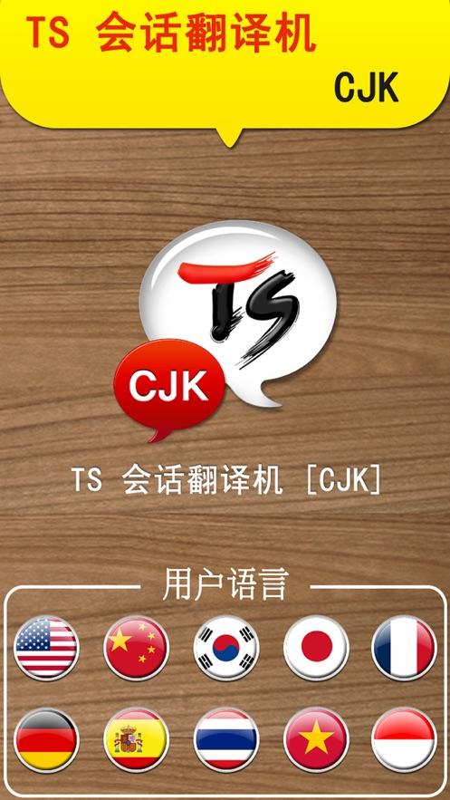 TS 中韩日英会话翻译机 App 截图