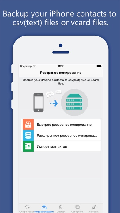 контакты синхронизация для Google Gmail Pro Screenshot