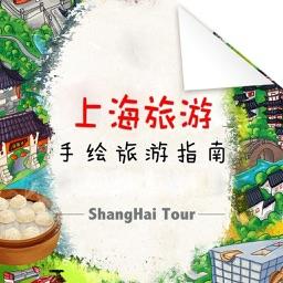 上海旅游自由行必备神器 - 魔都旅游攻略