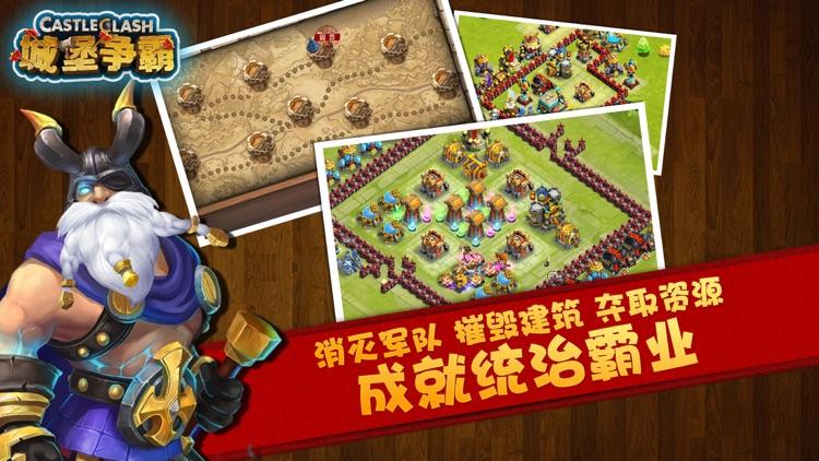城堡争霸:遗落之境 screenshot-3