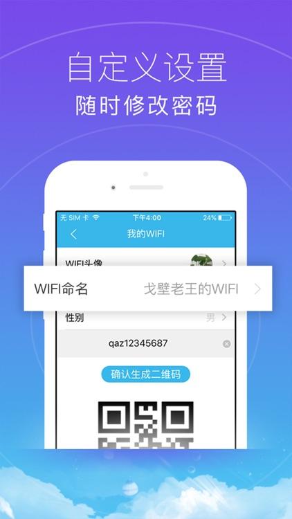 WiFi万能助手-上网必备的免费WiFi工具 screenshot-3