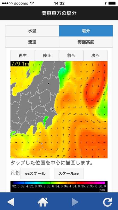 航空波浪気象情報のおすすめ画像3