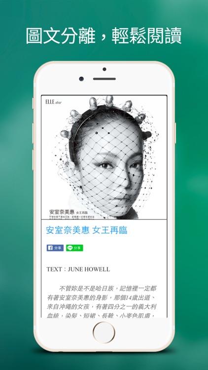 MZ+當期雜誌 screenshot-3