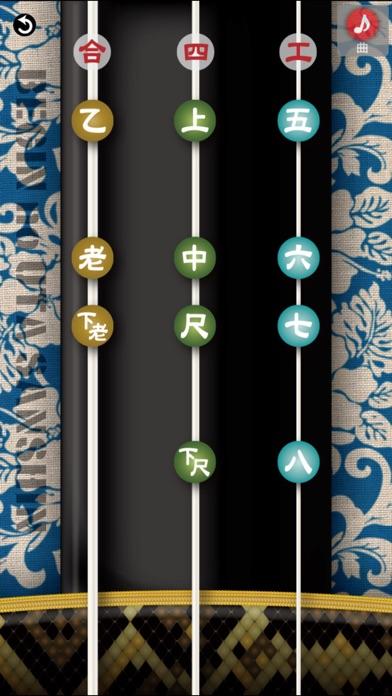 ビギンのうた三線 screenshot1