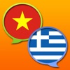 Greek Vietnamese dictionary