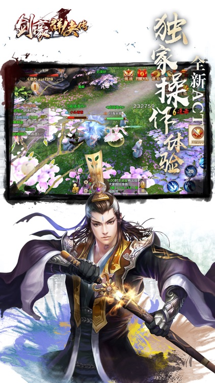 剑豪群侠传 screenshot-4