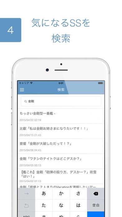 【有料版】SSまとめプラス /一切広告なし screenshot1
