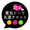友達作りトーク・チャットアプリ - セルフ...