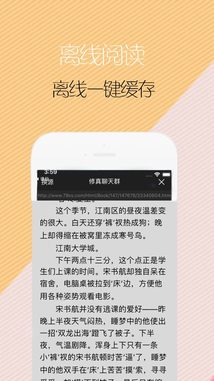 爱小说-热门小说阅读大全 screenshot-3