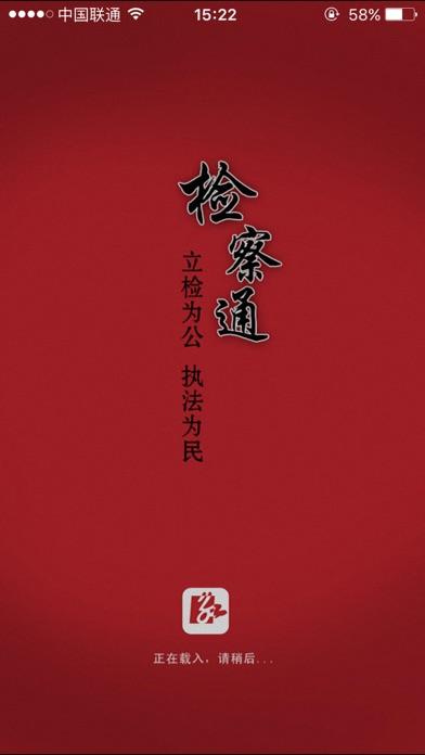 download 检察通 apps 0