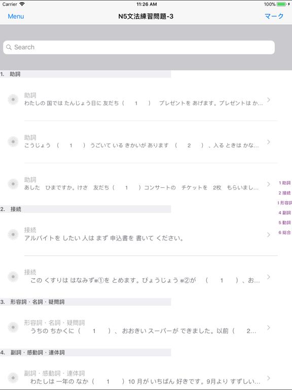 新しい「日本語能力試験」N5文法問題集 screenshot 14