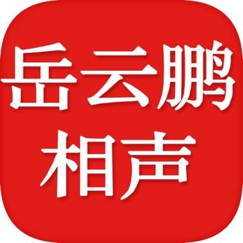 热门相声系列全收录-岳云鹏爆笑段子听书软件
