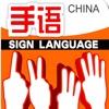 手语-教您怎么读懂手语