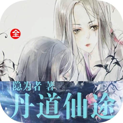 丹道仙途—隐为者仙侠修真作品集