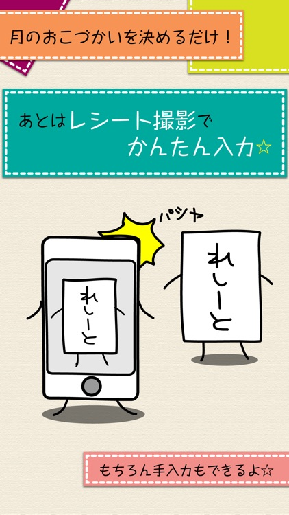 Reccit-きせかえ家計簿 レシート撮影で簡単入力!