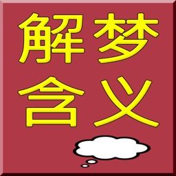 Dream Meaning in Chinese