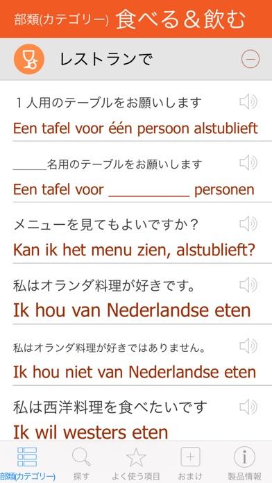 オランダ語辞書 - 翻訳機能・学習機能・音声機能 screenshot1