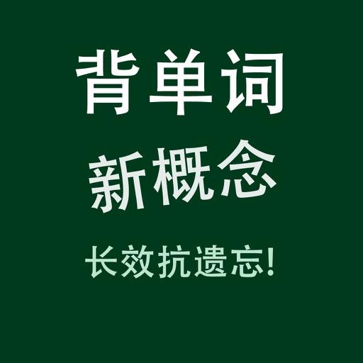 新概念英语(New Concept English)背单词全四册1-4核心词汇 - 语音背单词专业版(含英汉互翻译字词典)