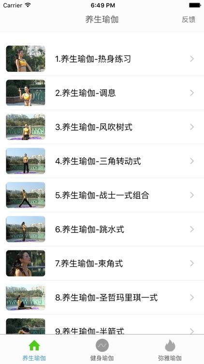 瑜伽视频 - 瑜伽教程 screenshot-3