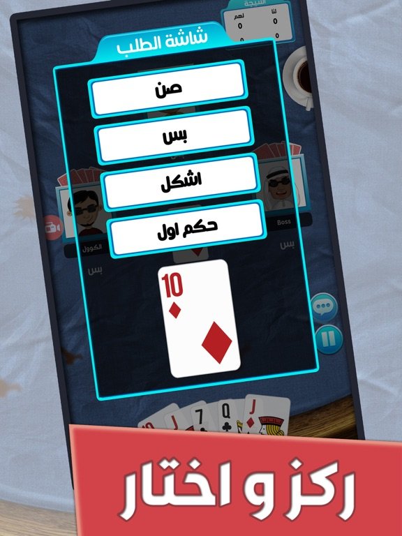 بلوت screenshot 3