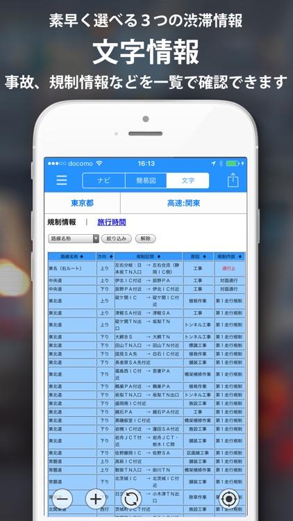 渋滞 ナビ - リアルタイム 渋滞情報 & カーナビ screenshot-3