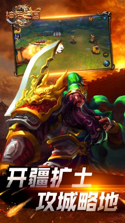 神话三国:热血武侠手游