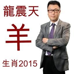 龍震天羊年運程2015