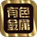 182.长江有色金属网