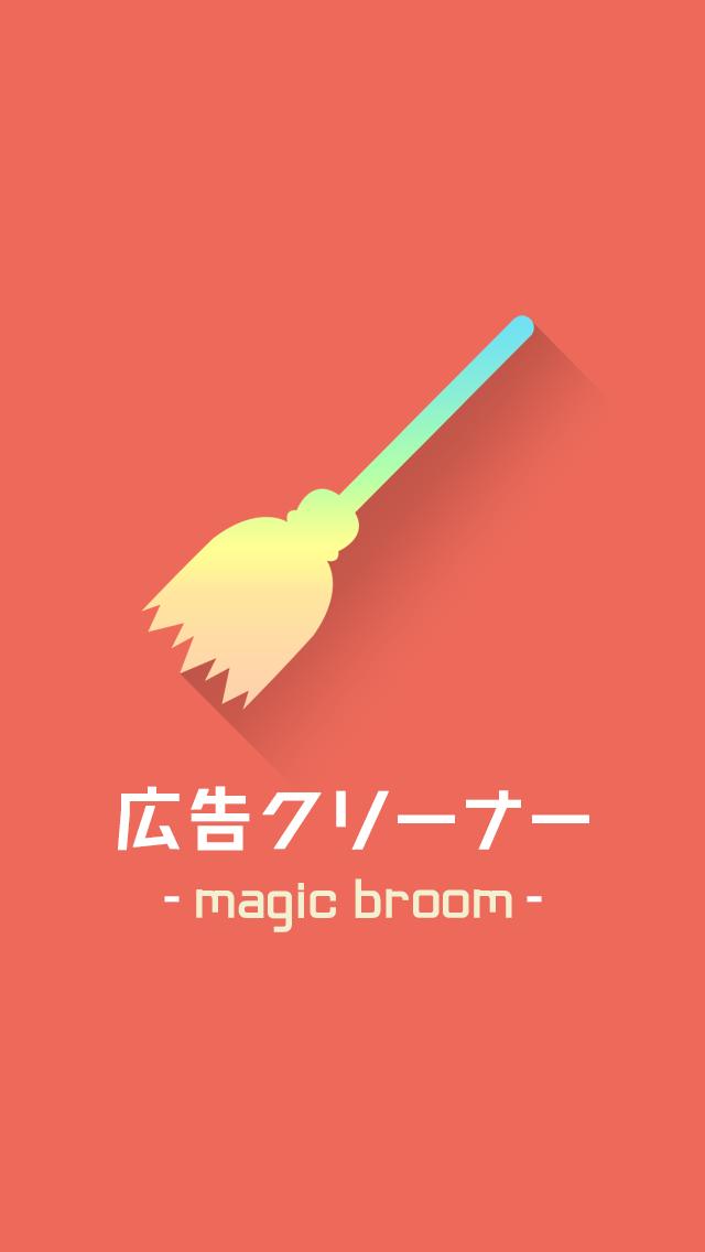点击获取MagicBroom -超強力な広告ブロックアプリです-